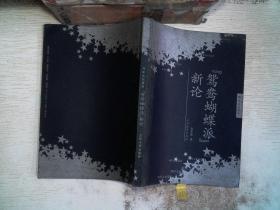 """鸳鸯蝴蝶派""""新论"""