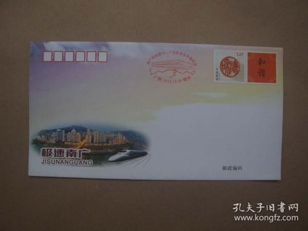 南广铁路南宁—广州段客车开通纪念封