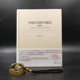冯国超先生签名钤印《中国古代性学报告》(精装)