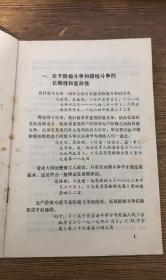 马克思、恩格斯、列宁、斯大林、毛主席有关论述 供学习党的十大文件时参考