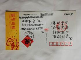 明信片——中国邮政贺年有奖(实寄) (2010年)编号H01组112646-(HP2010(1)Y)