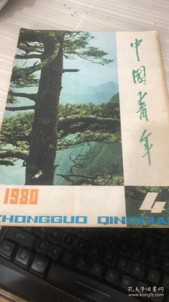 中国青年 1980-4