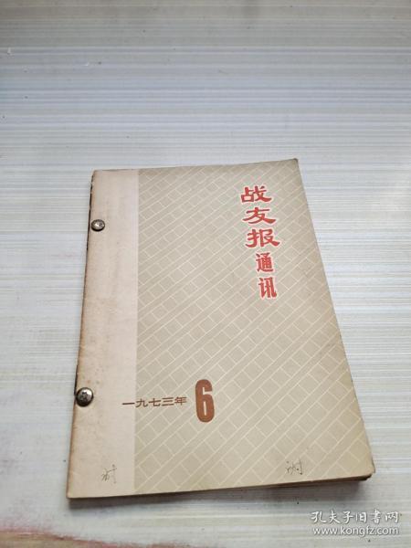 战友报通讯1973 6 1972 3  1973 5合售