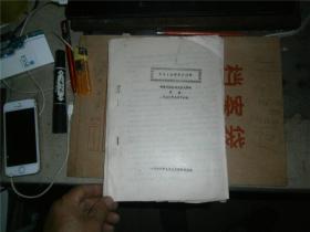 关于红楼梦问题  李希凡同志在北京大学的讲话