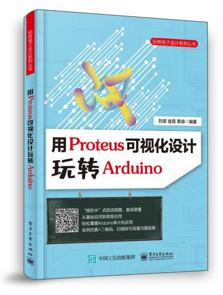 用Proteus可视化设计玩转Arduino