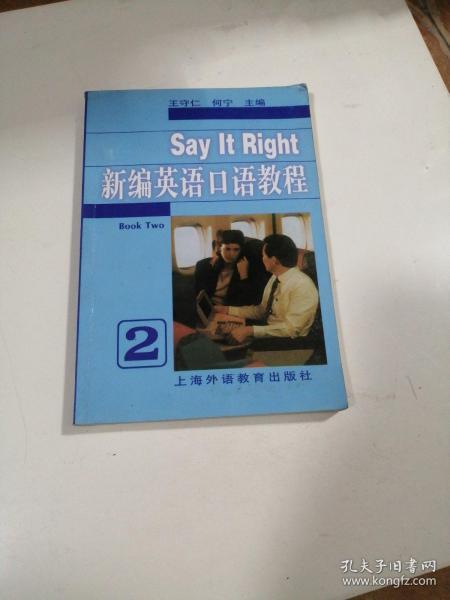 新编英语口语教程