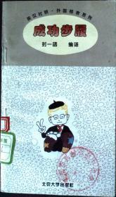 成功步履·英汉对照·外国格言系列