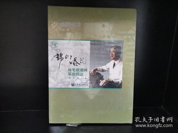 锦上添花:林毛根潮州筝曲精选