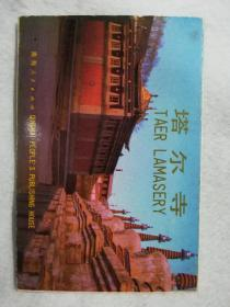明信片——塔尔寺(一套10张)(青海人民出版社1987年12月)
