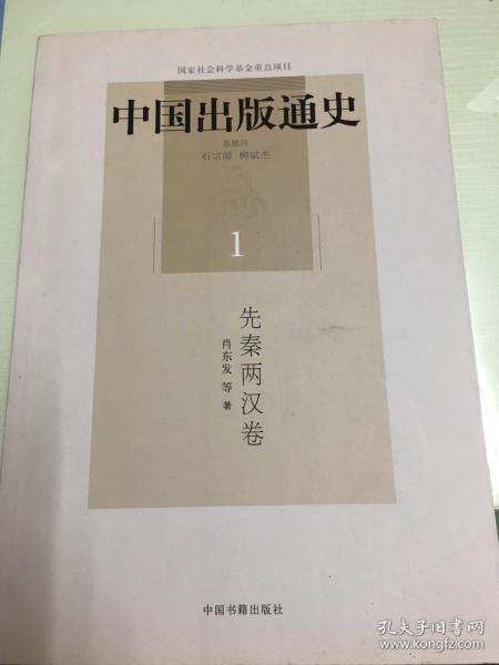 中国出版通史