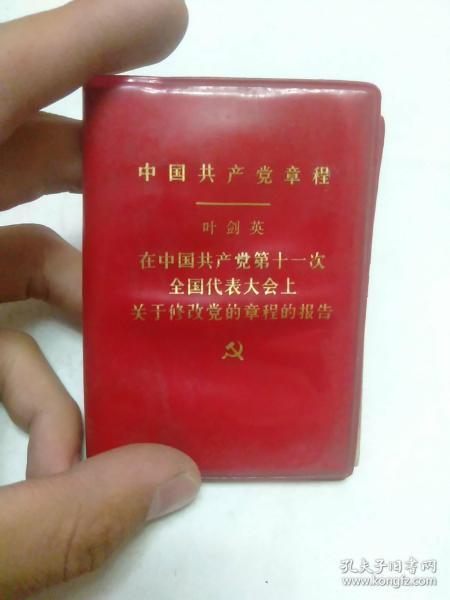 中国共产党章程 叶剑英 在中国共产党第十一次 关于修改党的章程的报告