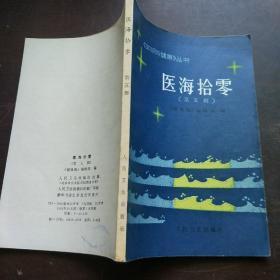 医海拾零 第五辑
