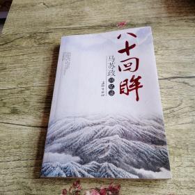 八十回眸:马苏政回忆录     原版内页全新
