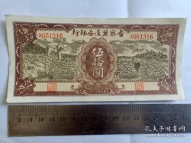晋察冀边区银行(伍拾圆)