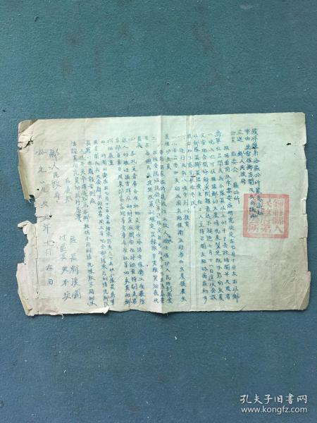 8开,1953年,钟祥县笫拾区公所《紧急通知》(珍贵)
