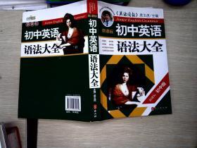 新课标·初中英语语法大全(第1次修订)