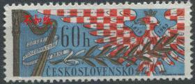 捷克斯洛伐克邮票 1969年 各种纪念 雕刻版 1枚新