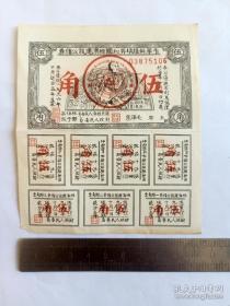 中华苏维埃共和国经济建设公债券(伍角)
