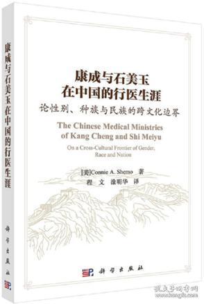【正道书局】康成与石美玉在中国的行医生涯(施康妮)