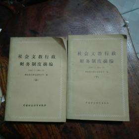 社会文教行政财务制度摘编(1981.7——1984.12)  上下册合售