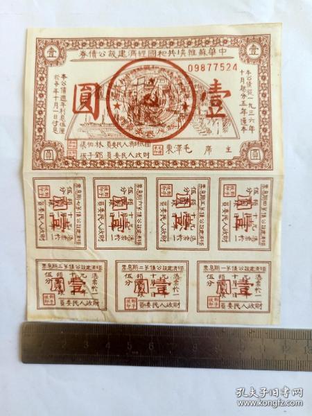 中华苏维埃共和国经济建设公债券(壹圆)