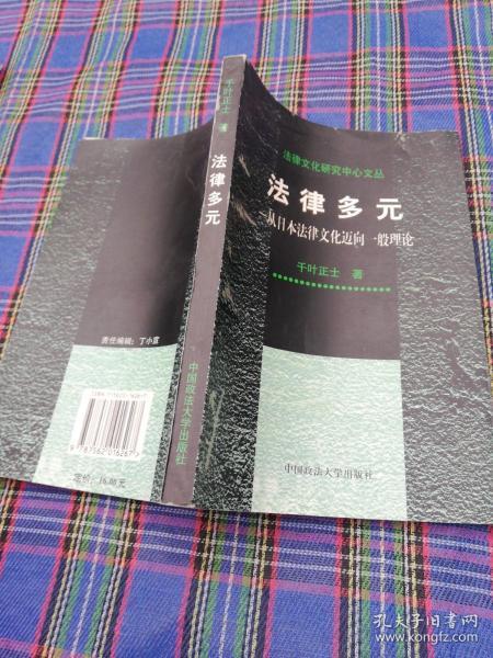 法律多元:从日本法律文化迈向一般理论