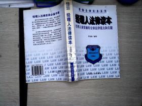 经理人法律读本