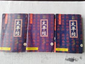 文白对照太平经注译(上中下三册)
