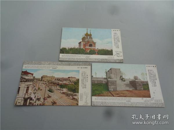 民国时期哈尔滨埠头区教堂及新城大街街景图等彩色明信片3张