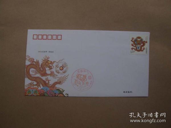 2012年龙年纪念封