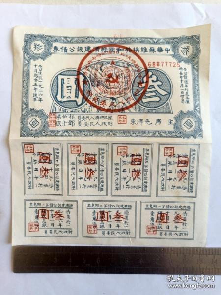 中华苏维埃共和国经济建设公债券(叁圆)