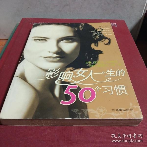 影响女人一生的50个习惯