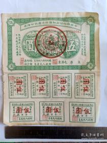 中华苏维埃共和国经济建设公债券(伍圆)