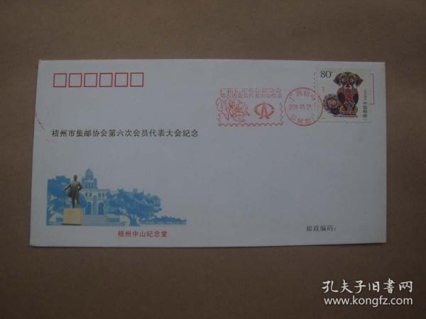 梧州市集邮协会第六次会员代表大会纪念封