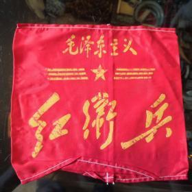 红卫兵袖套