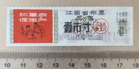 江西67年布票