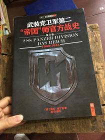 """武装党卫军第二""""帝国""""师官方战史(1940-1941)(第2册)"""
