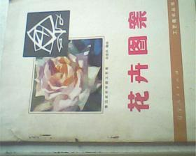 花卉图案,工艺美术丛书