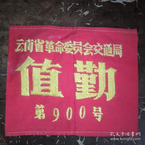 云南省革命委员会交通局执勤袖套