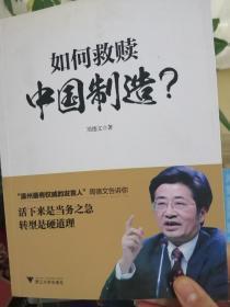 如何救赎中国制造?