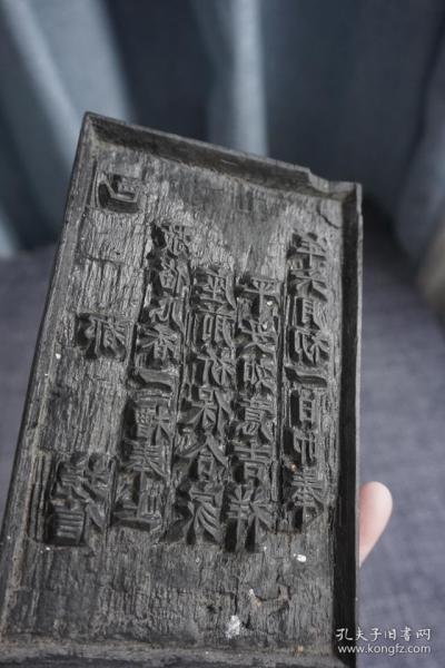 老木雕印版
