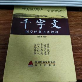 千字文国学经典书法教材