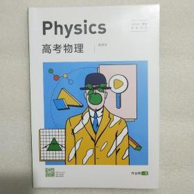 2019年·寒假 随堂讲义 高考物理 通用版