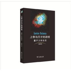 上帝与天才的游戏——量子力学史话