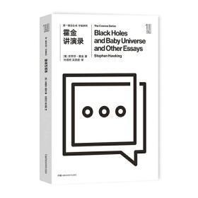 第一推动丛书宇宙系列:霍金讲演录