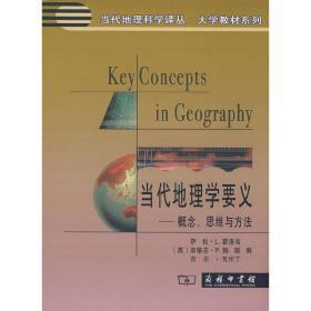 当代地理学要义——概念、思维与方法