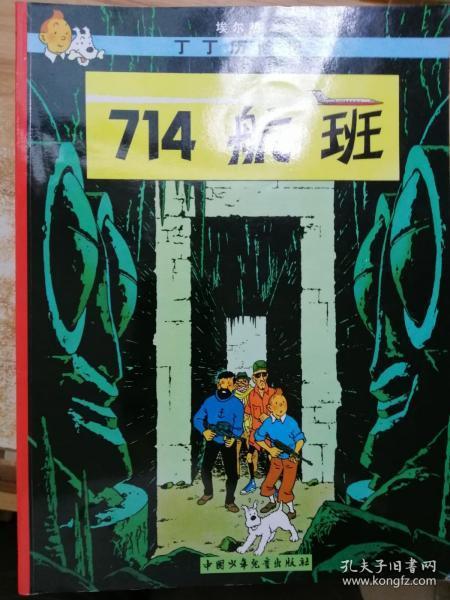 丁丁历险记·714航班