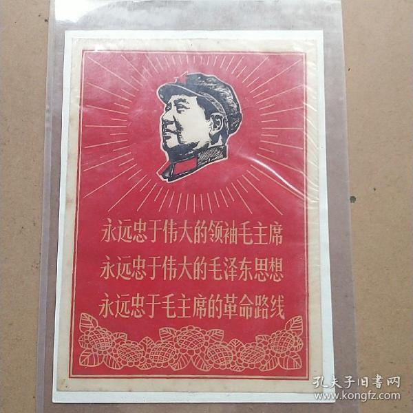 毛泽东宣传画