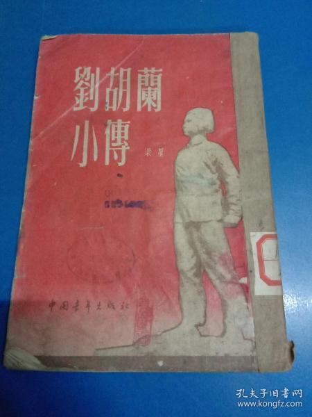 刘胡兰小传   030252