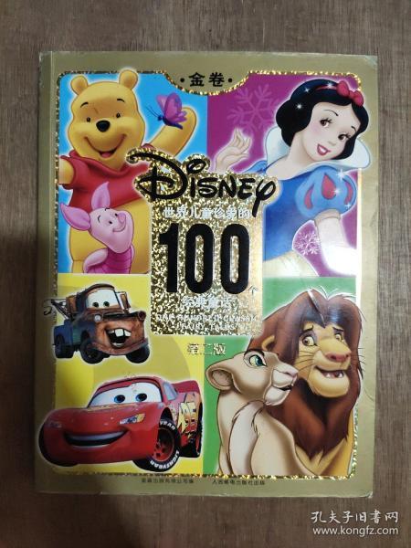 金卷?世界儿童珍爱的100个经典童话(第二版)(金卷)